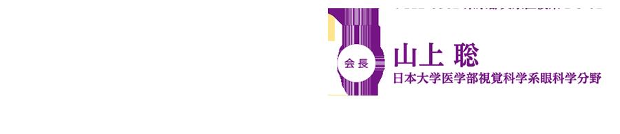 【会期】2020年2月27日(木)~29日(土)【会場】東京ドームホテル(〒112-8562 東京都文京区後楽1-3-61)【会長】山上聡(日本大学医学部視聴覚科学系眼科学分野)
