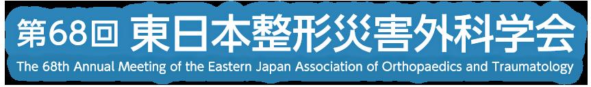 東日本 整形 災害 外科 学会