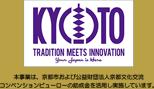 Kyoto Meetings Industry Information