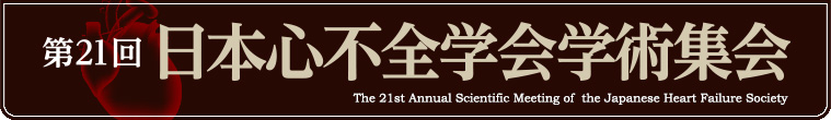 The 21st Annual Scientific Meeting of the Japanese Heart Failure Society