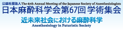 The 66th Annual Meeting of the Japanese Society of Anesthesiologists