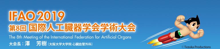 人工 臓器 学会 2020