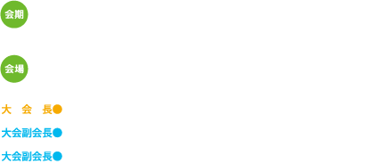 Period: October 10(Wed) – October 13(Sat), 2018 Venue: PACIFICO Yokohama