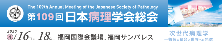The 109th Annual Meeting of the Japanese Society of Pathology
