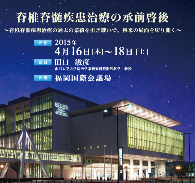 The 44th Annual Meeting of the Japanese Society for Spine Surgery and Related Research