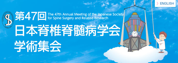 The 47th Annual Meeting of the Japanese Society for Spine Surgery and Related Research
