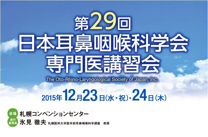 第29回 日本耳鼻咽喉科学会専門...