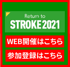 Return to STROKE2021
